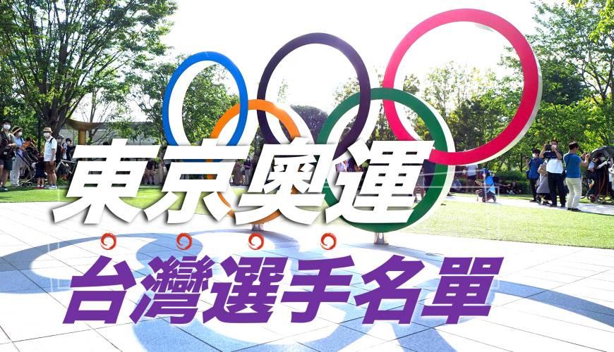 2021年日本2020東京奧運中華隊選手陣容參賽名單比賽項目成績結果必看賽事賽程表整理懶人包焦點奪牌大熱門人物介紹柔道選手楊勇緯銀牌奧運五環戶外擺設