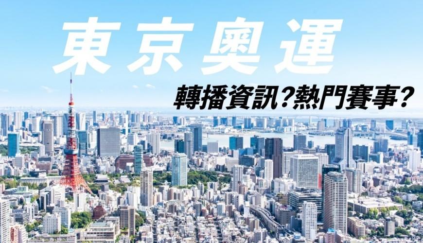 日本2020東京奧運2021東京奧運奧林匹克五輪賽程時間表日程表棒球籃球羽球網球足球比賽什麼時候轉播直播平台資訊整理推薦觀賽看點奧運門票種類票價台灣選手中華隊東京街景圖