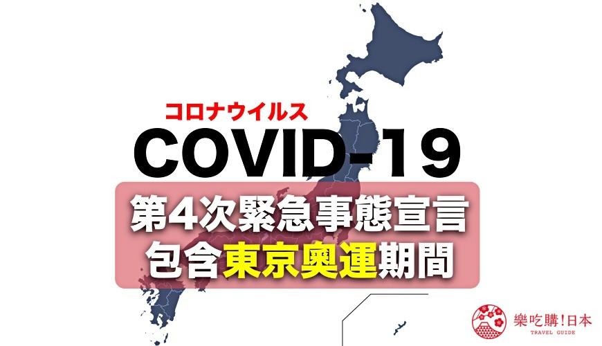【防疫政策】東京7/12起實施第4次緊急事態宣言,包含東京奧運期間