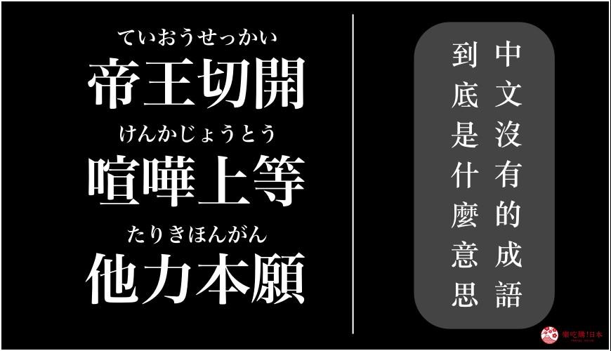 《日文「帝王切開」到底是什麼意思?漢字難解的成語・四字熟語5選》文章首圖