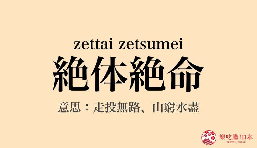 日文四字熟語成語「絶体絶命」(走投無路)文字讀音字卡