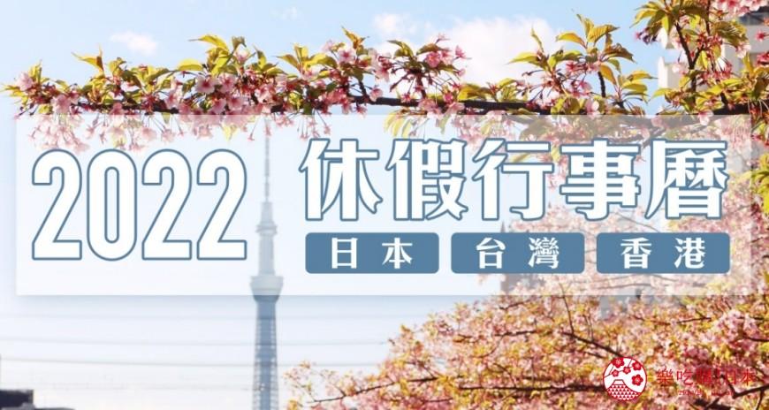 2022年民國111年行事曆休假連假台灣日本香港旅遊連假排行程