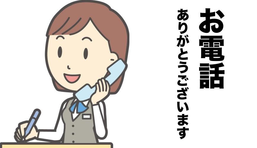 日語的「もしもし」文章:日本上班接電話示意圖