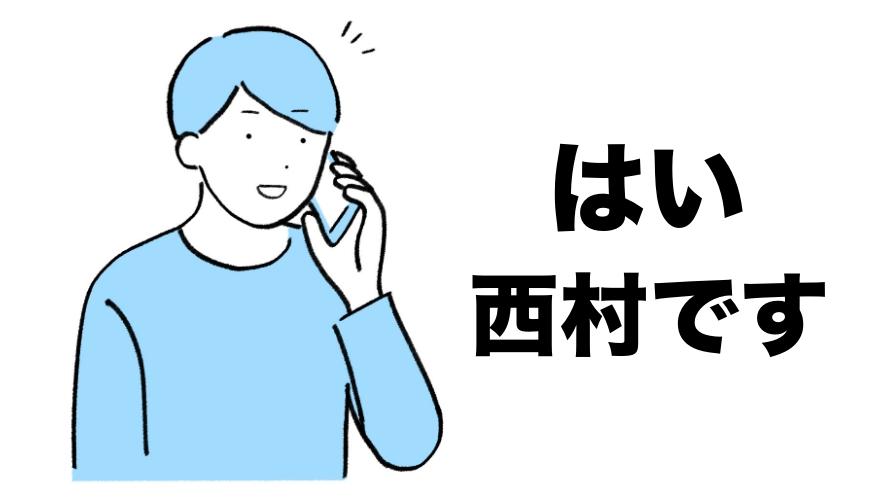 日語的「もしもし」文章:日本接電話回答「はい」示意圖