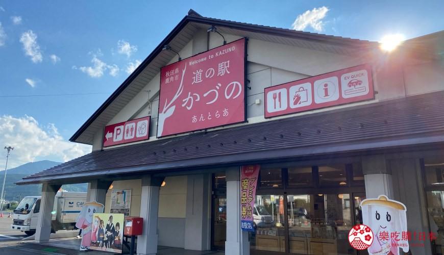 秋田縣鹿角道之驛Antora外觀