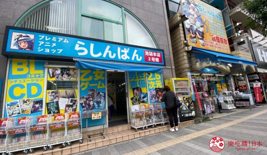 日本東京池袋自由行懶人包推薦景點動漫商品專賣店羅針盤