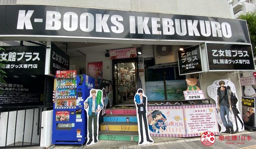 日本東京池袋自由行懶人包推薦景點動漫商品專賣店K-BOOKS乙女館プラス