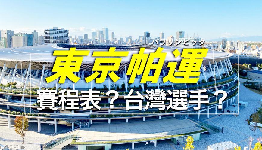 日本2020東京帕運2021東京帕拉林匹克運動會帕運會帕運帕奧賽程時間表日程表轉播直播平台資訊整理推薦觀賽看點台灣選手故事世界排名中華隊東京街景圖