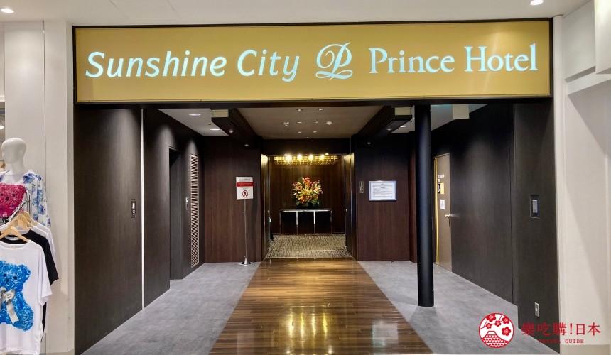 日本東京池袋自由行懶人包推薦景點池袋太陽城王子大酒店