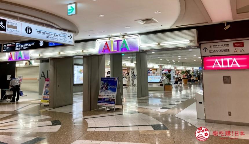 日本東京池袋自由行懶人包推薦景點Sunshine City內的ALTA百貨