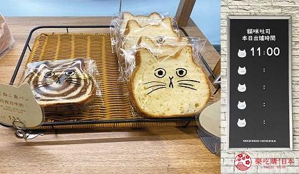 在台日系麵包七強