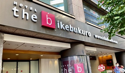 日本東京池袋自由行懶人包推薦景點theb池袋飯店