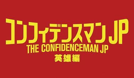 《信用詐欺師JP:英雄篇》