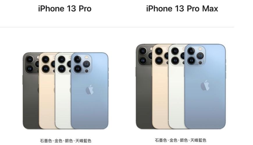 iPhone13Pro顏色天峰藍色金色銀色石墨色