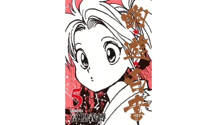 幽遊白書第5集漫畫封面牡丹