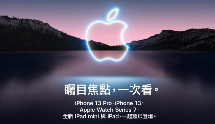 iphone13發表會