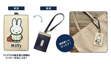 日本郵局2021年米菲兔聯名系