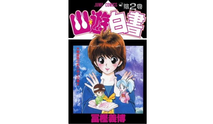幽遊白書第2集漫畫封面雪村螢子
