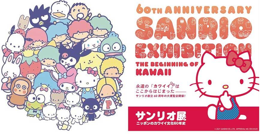 三麗鷗 日本可愛文化六十年回顧展