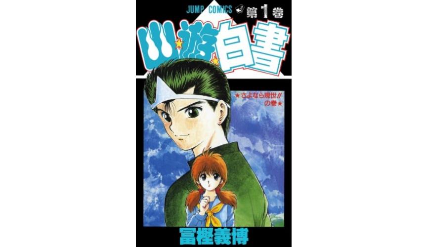 幽遊白書第1集漫畫封面浦飯幽助雪村螢子