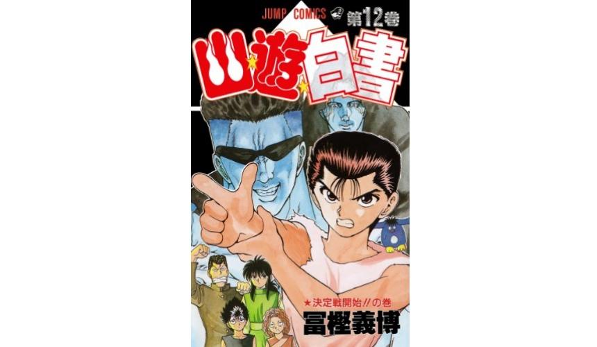 幽遊白書第12集漫畫封面幽助戶愚呂兄弟