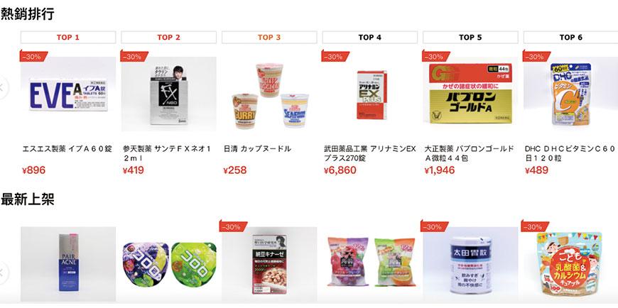 日本直送台灣!大國藥妝購物網站新開幕